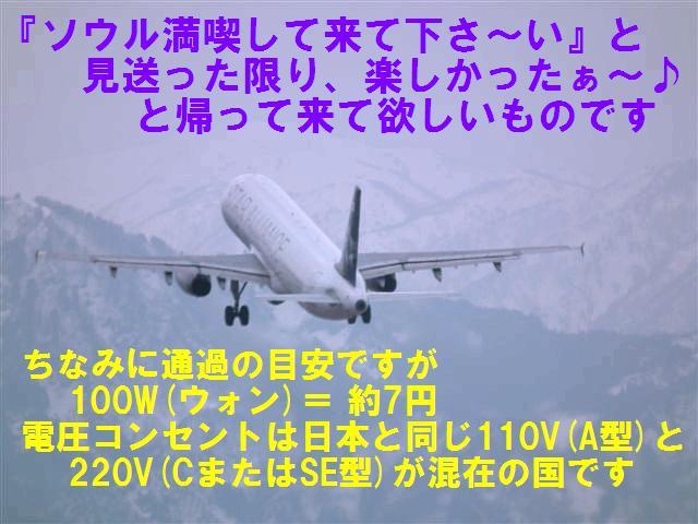 ソウル満喫の旅 (5)