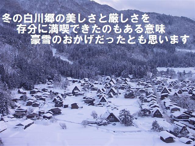 豪雪の冬 (2)