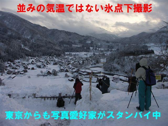 豪雪の冬 (3)