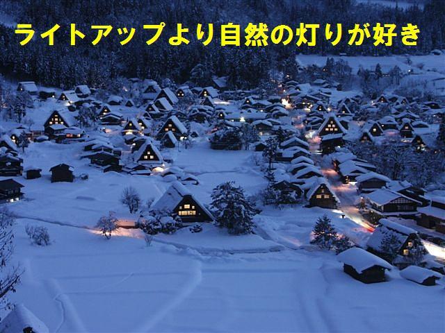 豪雪の冬 (4)