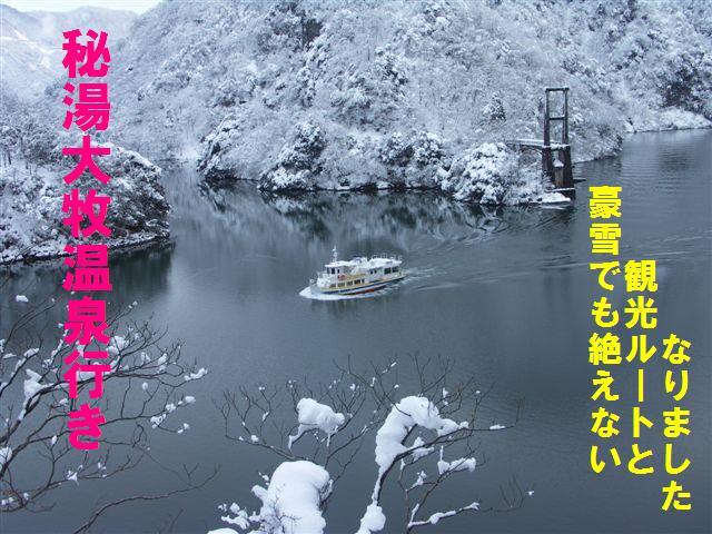 豪雪の冬 (6)