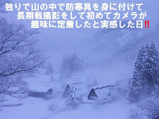豪雪の冬 (7)