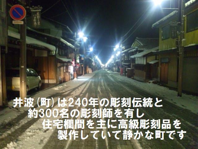 富山県井波