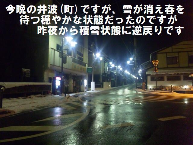 富山県井波 (2)