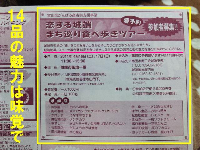 城端しだれ 桜まつり (3)
