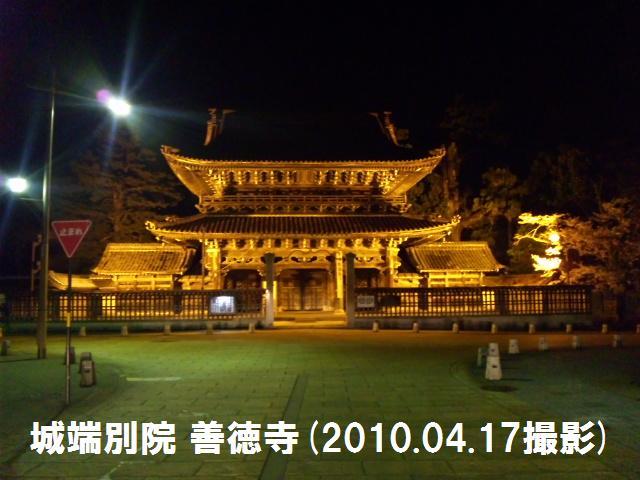 夜の城端別院 善徳寺