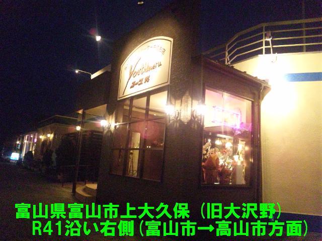 ユース丸 リニューアル (2)