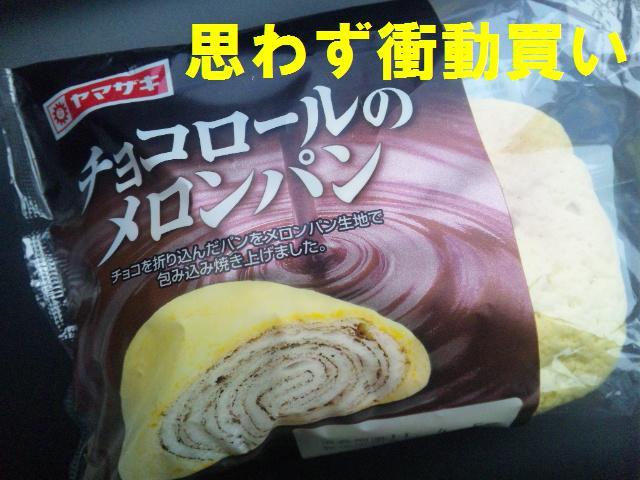チョコロールのメロンパン (1)