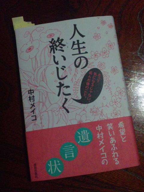 母が最近読んでる本