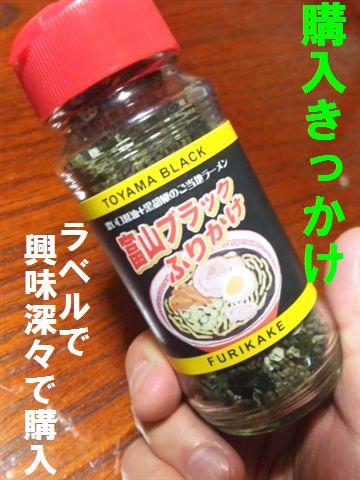 富山ブラックふりかけ (1)