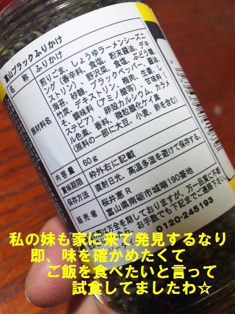 富山ブラックふりかけ (2)