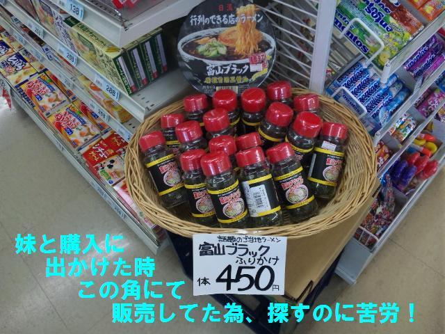 富山ブラックふりかけ (3)