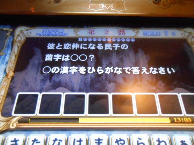 DSCN8166 市川(シラネ)?