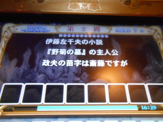 DSCN8165 斉藤