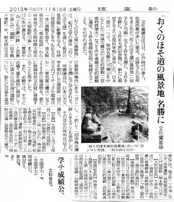 奥の細道ニュース2小