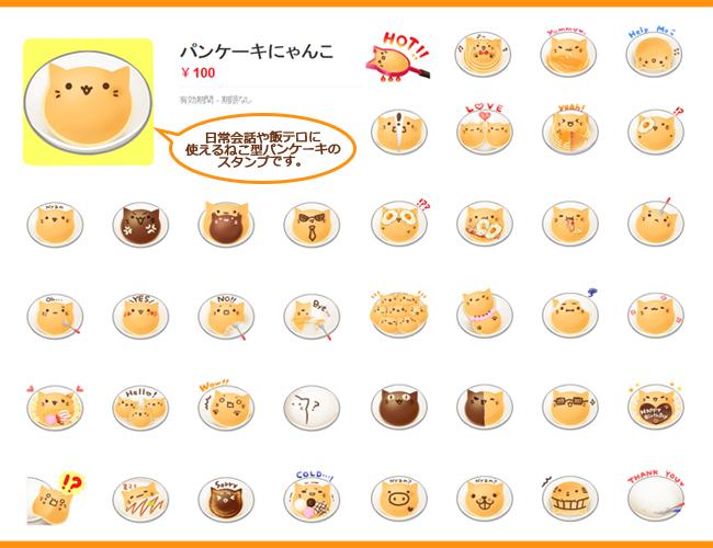 パンケーキにゃんこ_宣伝用2