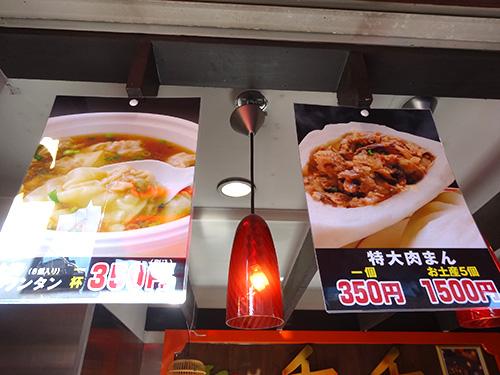06特大肉まん上海わんたん