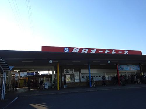 34川口オートレース