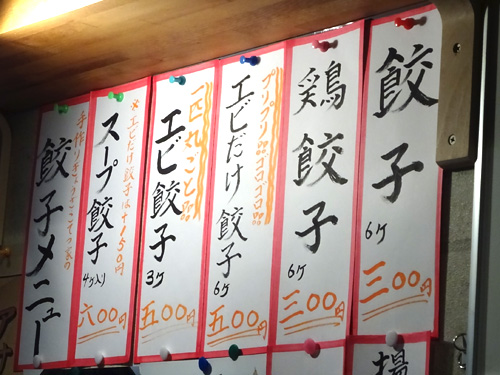 03餃子M
