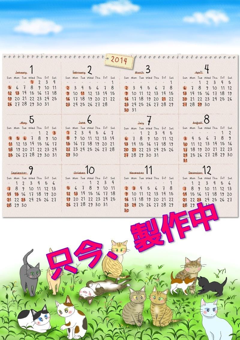 カレンダー制作中