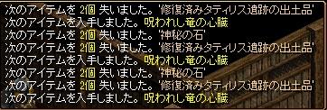 RedStone 11.06.25[04]
