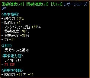 RedStone 11.08.12[04]