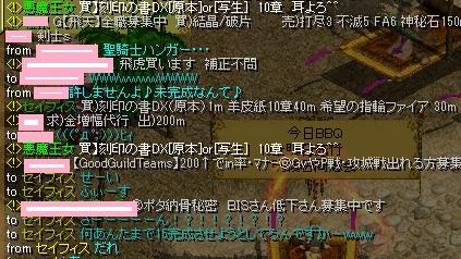 RedStone 11.08.13[05]