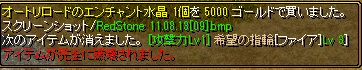 RedStone 11.08.13[10]