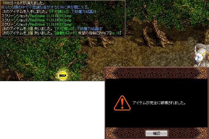 RedStone 11.10.04[08]
