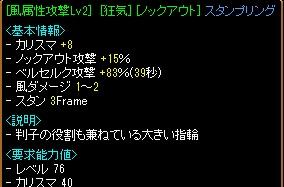 RedStone 11.10.09[05]