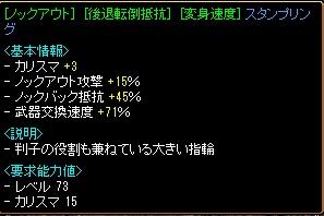 RedStone 11.10.09[06]