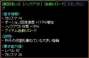 RedStone 11.10.09[11]
