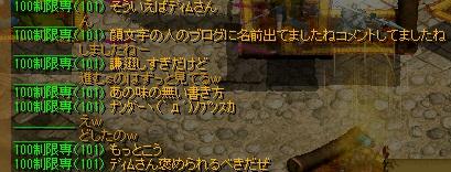 RedStone 11.07.07[03]