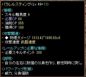 RedStone 11.10.28[54]