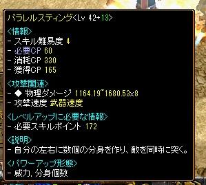 RedStone 11.10.30[09]