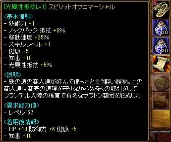RedStone 11.10.31[05]