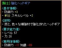 RedStone 11.11.01[54]