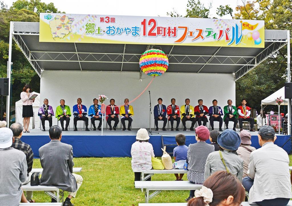 s-20141025 後楽園外12町村フェスティバルの様子 (1)