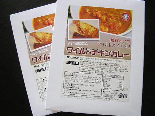 糖質5.4gのレトルトカレー
