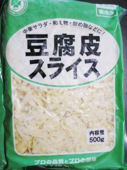 干豆腐スライスの油そば