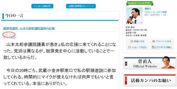 菅直人氏のブログより選挙違反予告