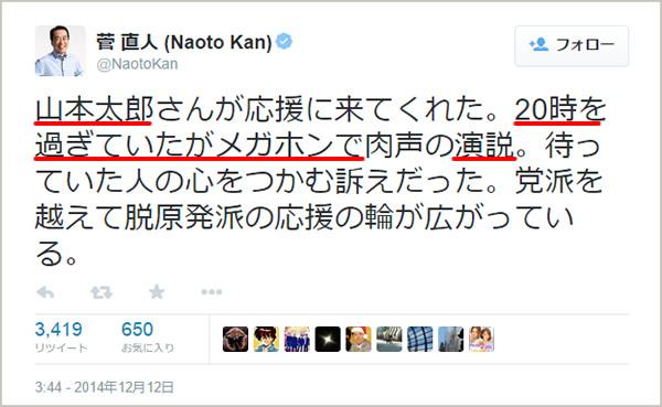 菅直人氏 自らのツイッターで選挙違反報告!?