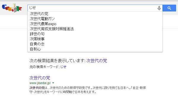 「じせ」だけで最上位に「次世代の党」が表示されるGoogleの検索