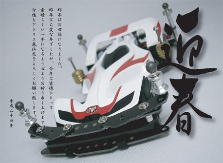 2012年賀デザイン3ブログ用.jpg