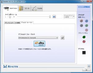 サウンドフォーマットの設定画面でDTS CONNECTを選ぶ