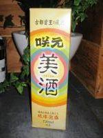 咲元 美酒(うましさけ)