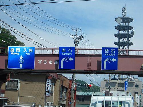 東北震災6月11日(宮古~仙台) 006