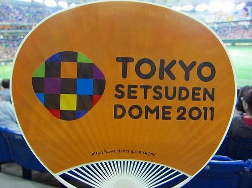 東京ドーム7月15日 006