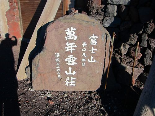 2011.9.7 富士登山 035
