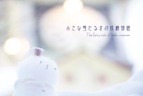 小さな雪だるまの妖精物語 札幌 B・C・S カフェ